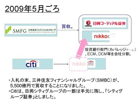 NC_20100524_6.JPG